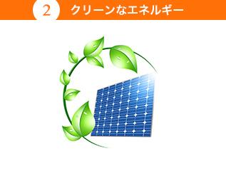 太陽光発電メリット